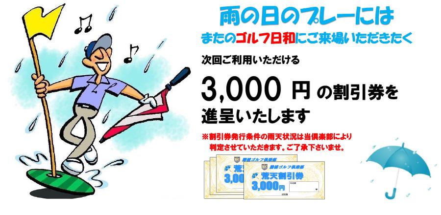 雨の日のプレーには、またのゴルフ日和にご来場いただきたく、次回ご利用いただける3,000円の割引券を進呈いたします。